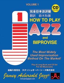 Jamey Aebersold Jazz, Volume 1: How to Play Jazz & Improvise [Japanese (AL-24-V01DSJ)
